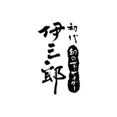 伊三郎 │ 250ml碳酸飲料