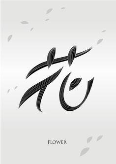 文字造型,中文字體
