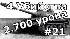 World of Tanks #21! Об.140?