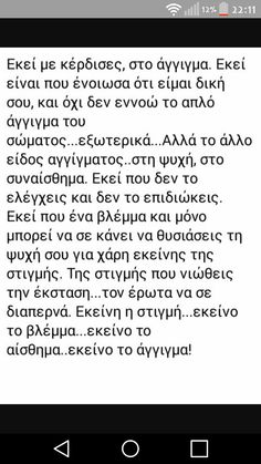 Κ ηταν έτσι όλες οι στιγμές.... Book Quotes, Me Quotes, Quotes By Famous People, Greek Quotes, Love You, My Love, Crush Quotes, Deep Thoughts, Motto