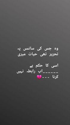 #αвíd ♡ Poetry Lines, Poetry Pic, Love Poetry Urdu, Urdu Quotes, Quotations, Urdu Stories, Best Positive Quotes, Poetry Feelings, Broken Relationships