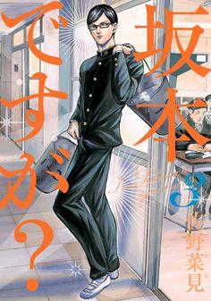 Sakamoto desu ga? TV Anime Sakamoto desu ga?, Sakamoto Desu Ga, Sakamoto desu ga Funny moments, Sakamoto, Anime, Sakamoto Cool secret technique
