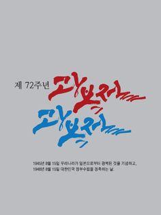 감사합니다~~ 캘리그라피, 손글씨, 붓글씨, 광복절, 제72주년광복절, 8.15