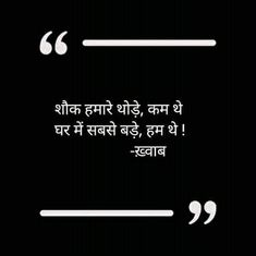 Khwab Shyari Quotes, Hindi Quotes On Life, Real Life Quotes, People Quotes, Mood Quotes, Attitude Quotes, True Quotes, Motivational Quotes, Funny Quotes