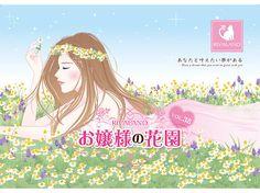 会報誌のイラスト『お嬢様の花園 vol.38』の画像:necoya illustration blog *猫屋的日記*