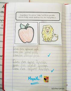 Πάντα γκρινιάζουμε ότι τα παιδιά δεν χρησιμοποιούν επίθετα στον γραπτό τους λόγο. Άλλωστε ούτε κι εγώ σαν παιδί χρησιμοποιούσα! Μήπω... Nouns And Adjectives, Dyslexia, Speech Therapy, Grammar, Vocabulary, Language, Bullet Journal, Classroom, Teaching