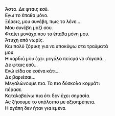 Sad Love Quotes, Life Quotes, Greek Quotes, Poetry Quotes, Love Story, Poems, Inspirational Quotes, Thoughts, Feelings