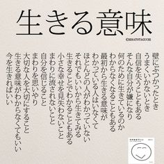 Wise Quotes, Words Quotes, Wise Words, Inspirational Quotes, Life Code, Japanese Quotes, Book Works, Famous Words, Life Philosophy