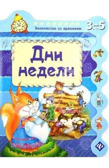 Гордиенко Сергей - Дни недели ISBN: 978-5-222-20911-0 Изд. Феникс-Премьер