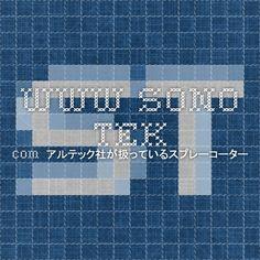 www.sono-tek.com アルテック社が扱っているスプレーコーター