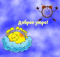 Tweety, Good Morning, Fictional Characters, Lisa Simpson, Bom Dia, Buen Dia, Bonjour, Buongiorno, Fantasy Characters
