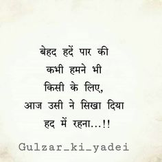 Photo by गुलज़ार की यादें on February Image may contain: text Hindi Quotes Images, Shyari Quotes, Deep Quotes, True Quotes, Words Quotes, Sarcastic Quotes, Poetry Quotes, Mixed Feelings Quotes, Good Thoughts Quotes