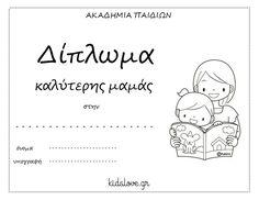 Γιορτή της μητέρας - Δωρεάν εκτυπώσιμα διπλώματα για την καλύτερη μαμά . Η γιορτή της μητέρας πλησιάζει και τι πιο όμορφο να εκτυπώσετε δωρεάν