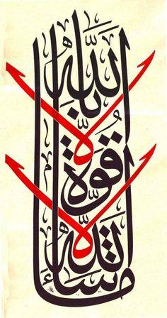 MÂŞÂALLAHÜ LÂ KUVVETE İLLA BİLLAH (KEHF suresi, 39) (Allah'ın dilediği olur. Allah'tan başka bir kuvvet sahibi yoktur)  HATTAT: Abbâs Bağdâdî, celî sülüs