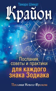 Книга о знаках зодиака скачать