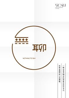 Chinese Typography / 無聊