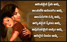 Telugu-quotes-images-mothers-day-life-inspiration-quotes-greetings-wishes-thoughts-sayings-free