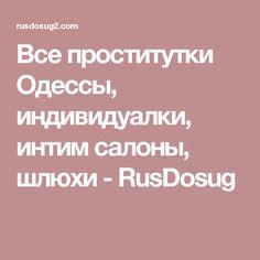 Все проститутки Одессы, индивидуалки, интим салоны, шлюхи - RusDosug