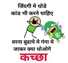 Punjabi Funny, Funny Jokes, Humor, Comics, Collection, Husky Jokes, Humour, Funny Photos, Cartoons