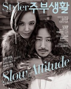 Tiger JK and Yoon Mi Rae - Jubu Styler Magazine November Issue '14