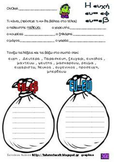 η ευχη Primary School, Elementary Schools, Learn Greek, Greek Alphabet, Greek Language, School Hacks, Home Schooling, Happy Kids, Speech Therapy