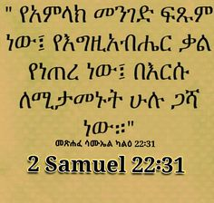 2 Samuel 22፡31