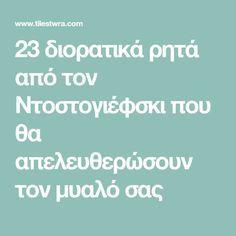 23 διορατικά ρητά από τον Ντοστογιέφσκι που θα απελευθερώσουν τον μυαλό σας