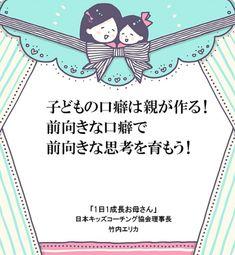 1日1成長お母さん 検索結果|KiraraPost powered by ママガール