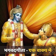Revolution Of Thoughts : भगवदगीता एक वाक्य में . Krishna Quotes In Hindi, Hindu Quotes, Radha Krishna Quotes, Quotes About God, Inspiring Quotes About Life, Inspirational Quotes, Brahma Kumaris Meditation, Mahabharata Quotes, Legend Quotes