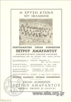 Greek, Advertising, Posters, Personalized Items, Image, Design, Greek Language, Poster, Design Comics