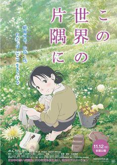 このたび、のんが声優を務める「この世界の片隅に」が第40回日本アカデミー賞において、優秀アニメーション作品賞を…