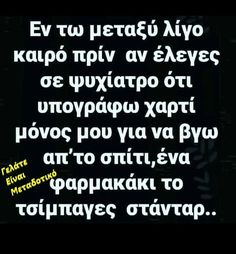 Funny Greek Quotes, Funny Quotes, Funny Memes, Hilarious, Jokes, Super Natural, Greeks, Just In Case, Life Is Good