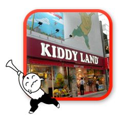 KIDDY LAND is a national chain with over 80 toy stores throughout the country. KIDDY LAND's flagship store is located in Harajuku. This 5 story building is the town's major landmark and the Mecca of KIDDY LAND fun. KIDDY LAND toy stores are filled with fun and dreams to satisfy even the youngest at heart.