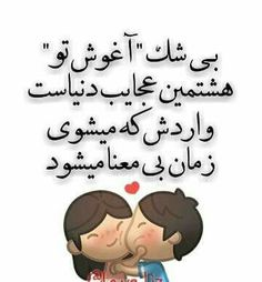 Love Quotes For Him, Love Poems, Persian Poetry, Persian Quotes, Text Pictures, Dress Sewing Patterns, Iran, Qoutes, Universe