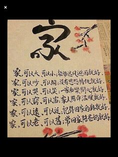 Chinese Quotes, Chinese Words, Morning Quotes, Poetry, Poetry Books, Poem, Poems