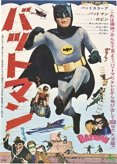 Japanese Batman movie poster (1966)