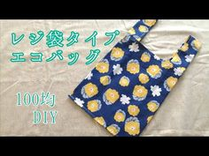【DIY】手ぬぐい1枚!エコバッグの作り方♪レジ袋タイプ How to make a bag 如何制作环保袋 - YouTube Hand Embroidery Flowers, Chrochet, Sewing Crafts, Shopping Bag, Diy And Crafts, Quilts, Handmade, Bags, Accessories