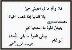 أبو تمام Arabic Poetry, Arabic Words, Arabic Language, Poems, Wisdom, Sunset, Life, Poetry, Verses