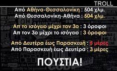 ....σε λαβι!! Life In Greek, Funny Greek Quotes, Clever Quotes, Jokes Quotes, S Word, Just For Laughs, Laugh Out Loud, True Stories, Laughter