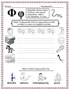 Learn Greek, Special Education, Homeschool, Learning, Kids, Greek Alphabet, Reading, Young Children, Boys