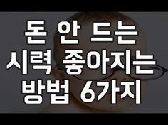 양파를 하루 반 개씩 먹으면 나타나는 놀라운 건강효과 5가지 #269 - YouTube Health App, Health And Wellbeing, Health Fitness, Natural Remedies For Migraines, Herbal Remedies, Flu B, Homemade Skin Care, Holidays And Events, Herbalism