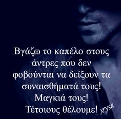 Greek Words, Greek Quotes, Qoutes, Love Quotes, Feelings, Greece, Gym, Greek Sayings, Quotations