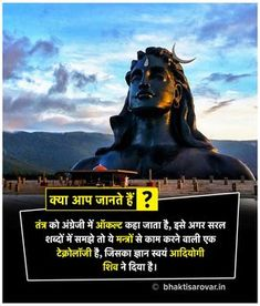 Shiv Tandav symbolizes the cosmic cycles of creation and destruction, as well as the daily rhythm of birth and death. General Knowledge Facts, Knowledge Quotes, Knowledge And Wisdom, Wow Facts, Real Facts, Unbelievable Facts, Amazing Facts, Creepy Facts, Funny Facts