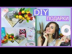 DIY: Подарок на 8 Марта своими руками - YouTube