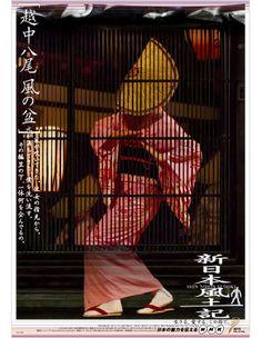 [越中八尾 風の盆]のポスター