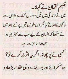 Sufi Quotes, Urdu Quotes, Poetry Quotes, Islamic Quotes, Islamic Messages, Qoutes, Favorite Quotes, Best Quotes, Short Moral Stories