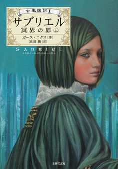 Abhorsen Trilogy Book 1 : Sabriel  by Garth Nix    Japanese Book Covers / Mini-Paperback ver.(In Japanese Mini-Paperback edition, this book is devided into two books)    Illustration by Yumiko Ishibashi