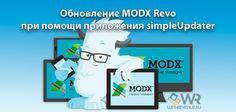 Обновление MODX Revo при помощи приложения simpleUpdater