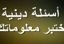 اسئلة دينية صعبة Calligraphy Arabic Calligraphy Arabic