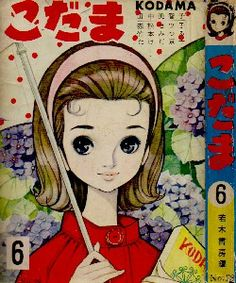 岸田はるみ Kishida Harumi / Kodama No.28, June 1961